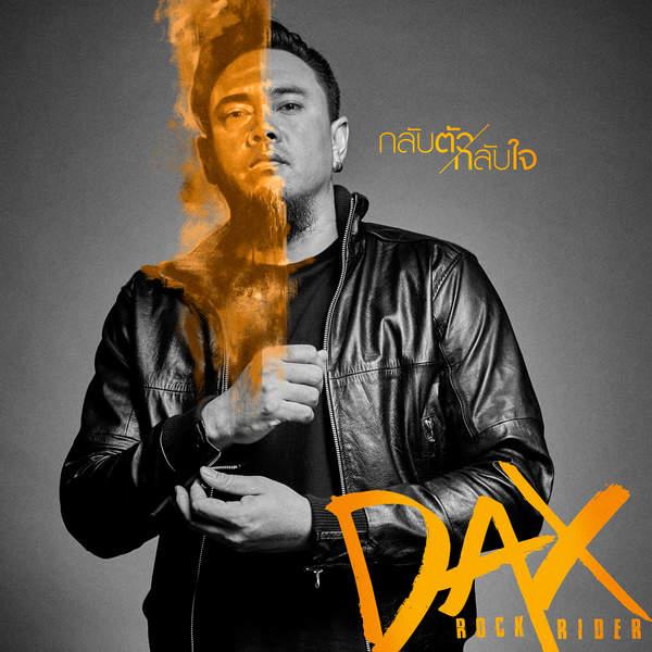 Download กลับตัวกลับใจ – Dax Rockrider 4shared By Pleng-mun.com