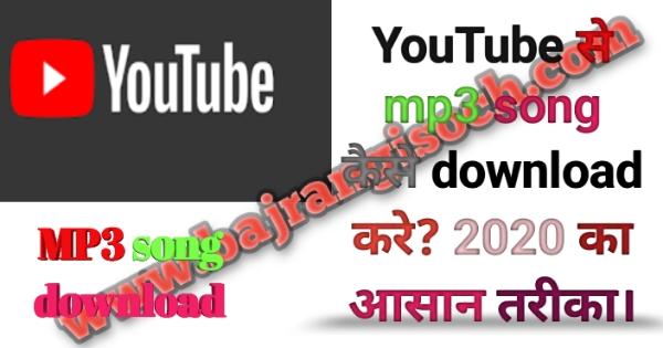 Youtube से mp3 song कैसे download करें?2020 आसान तरीका।
