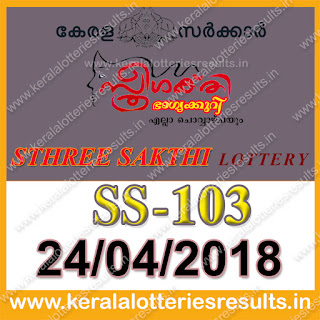 "keralalotteriesresults.in, ""kerala lottery result 24 4 2018 sthree sakthi SS 103"" 24 April 2018 Result, kerala lottery, kl result,  yesterday lottery results, lotteries results, keralalotteries, kerala lottery, keralalotteryresult, kerala lottery result, kerala lottery result live, kerala lottery today, kerala lottery result today, kerala lottery results today, today kerala lottery result, 24 4 2018, 24.4.2018, kerala lottery result 24-04-2018, sthree sakthi lottery results, kerala lottery result today sthree sakthi, sthree sakthi lottery result, kerala lottery result sthree sakthi today, kerala lottery sthree sakthi today result, sthree sakthi kerala lottery result, sthree sakthi lottery SS 103 results 24-4-2018, sthree sakthi lottery ss 103, live sthree sakthi lottery ss-103, sthree sakthi lottery, 24/04/2018 kerala lottery today result sthree sakthi, sthree sakthi lottery SS-103 24/4/2018, today sthree sakthi lottery result, sthree sakthi lottery today result, sthree sakthi lottery results today, today kerala lottery result sthree sakthi, kerala lottery results today sthree sakthi, sthree sakthi lottery today, today lottery result sthree sakthi, sthree sakthi lottery result today, kerala lottery result live, kerala lottery bumper result, kerala lottery result yesterday, kerala lottery result today, kerala online lottery results, kerala lottery draw, kerala lottery results, kerala state lottery today, kerala lottare, kerala lottery result, lottery today, kerala lottery today draw result"