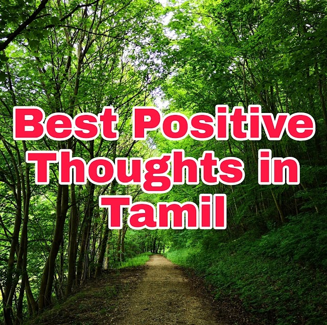 Best Positive Thoughts in Tamil | Positive Thoughts