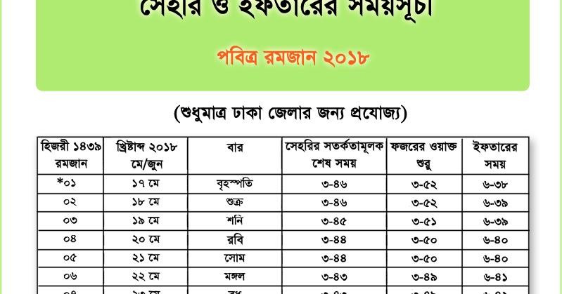 Ramadan Calendar 2018 for Dhaka Bangladesh | Life in Bangladesh