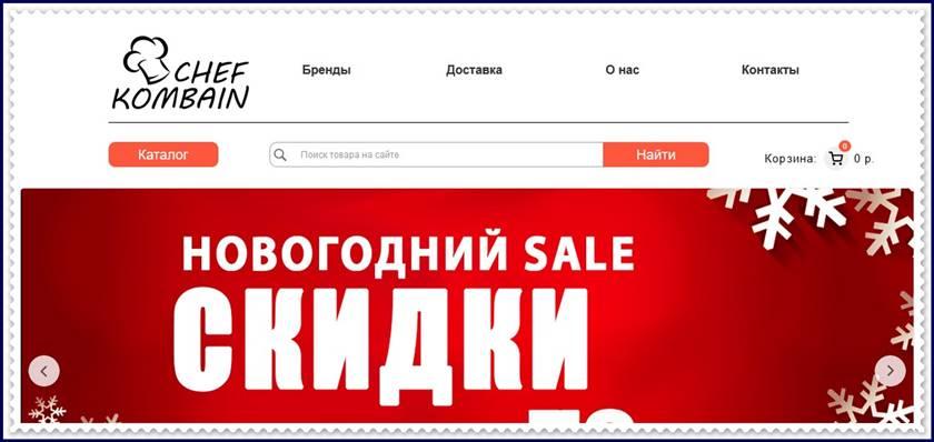 Мошеннический сайт chefkombain.ru – Отзывы о магазине, развод! Фальшивый магазин