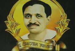 Pt. Deendayal Upadhyaya Quotes in Hindi