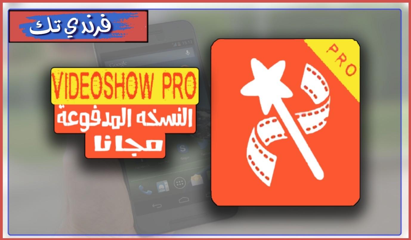 تحميل  تطبيق VideoShow Pro النسخة المدفوعة مجانا