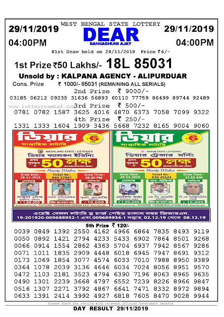 Lottery Sambad 29-11-2019 West Bengal State Lottery Result 04.00 PM-lotterysambadresults.com