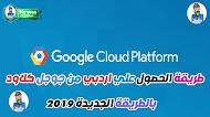 طريقة الحصول علي VPS/RDP من Google Cloud بصلاحية الادمن  برام 100 جيجا بكل سهولة 2019