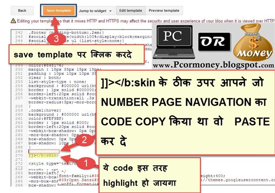 template-editor-me-bskin-skin-search-kare-or-code-ko-paste-kar-de