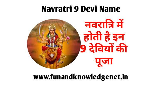 Maa Durga Ke 9 Roop Name In Hindi - माँ दुर्गा के नौ रूपों के नाम