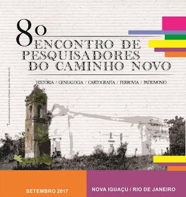 Torre sineira da Igreja de Nossa Senhora da Piedade, Iguaçu Velho, século XVII