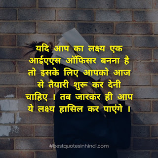Students Life Quotes In Hindi