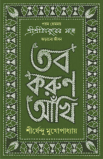 Tobo Karun Ankhi (তব করুণ আঁখি) by Shirshendu Mukhopadhyay