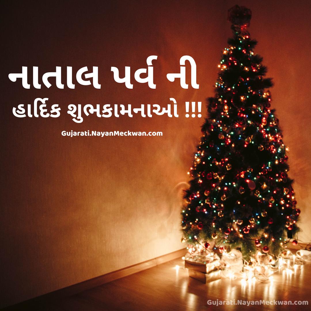 નાતાલ પર્વ ની હાર્દિક શુભેકામનો Merry Christmas ગુજરાતી  wishes 2019