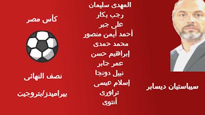 تشكيل بيراميدز أمام بتروجيت فى نصف نهائى كأس مصر