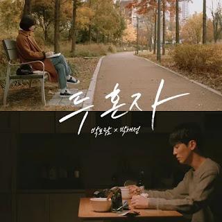 gakkeumssik gunggeumhan geon na honja ilkka Park Boram & Parc Jaejung - Alone (두 혼자) Lyrics