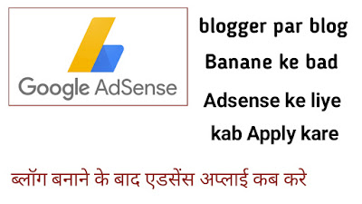 Adsense apply
