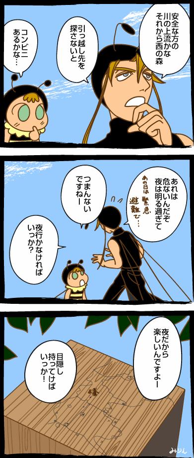 みつばち漫画みつばちさん:100. あなたはだあれ?(10)