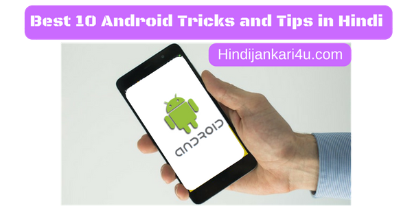 Best 10 Android Tricks and Tips in Hindi
