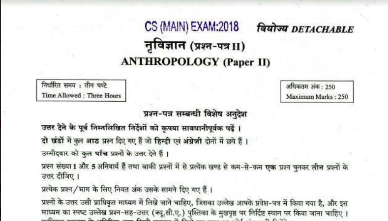 upsc anthropology question paper
