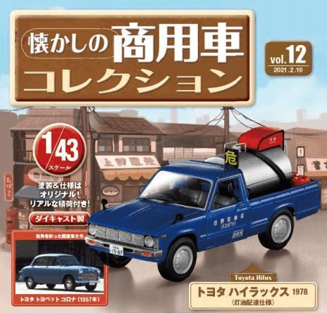 Toyota Hilux 1978 1:43 hachette