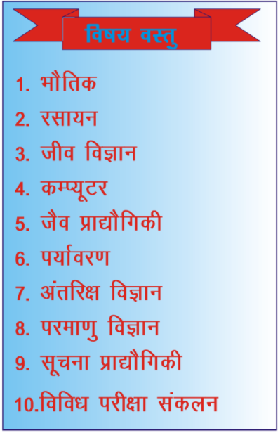 General Science Important Notes PDF in Hindi Download