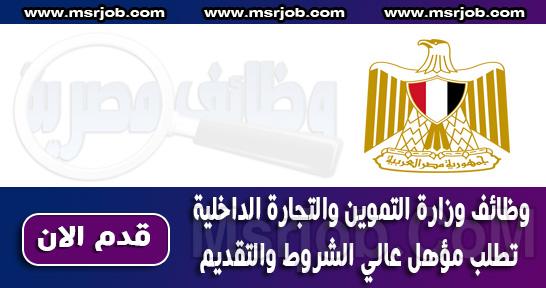 وظائف وزارة التموين والتجارة الداخلية - تطلب مؤهل عالي الشروط والتقديم حتى 28 / 12 / 2017