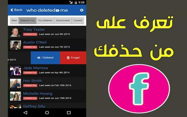 تطبيق للتعرف بسهولة على من حذفك على الفيسبوك من قائمة أصدقاءك وتاريخ ذلك بالتدقيق