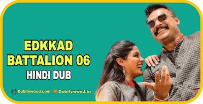 Edakkad Battalion 06 Hindi Dubbed Movie