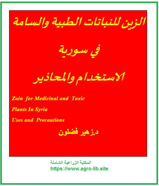كتاب : الزين للنباتات الطبية و السامة في سورية - الاستخدام و المحاذير -