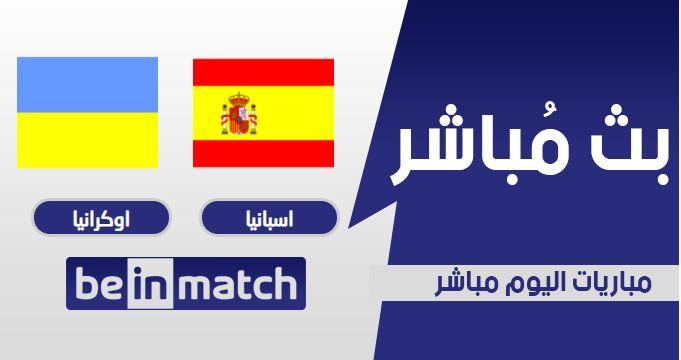 مقابلة اسبانيا واوكرانيا اليوم