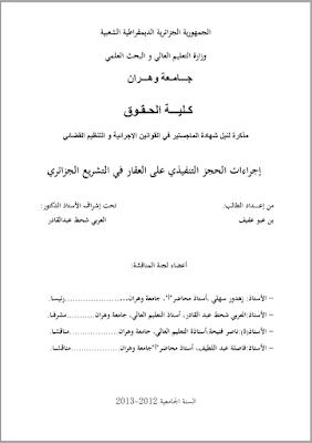 مذكرة ماجستير: إجراءات الحجز التنفيذي على العقار في التشريع الجزائري PDF