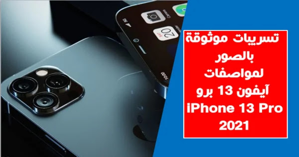iphone-12s-13-pro