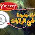كنفجات جديد للانترنت المجاني على شبكة جيزي الجزائر لكل الولايات عبر تطبيق Http Custom