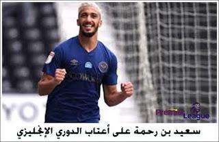 سعيد بن رحمة على أعتاب الدوري الإنجليزي