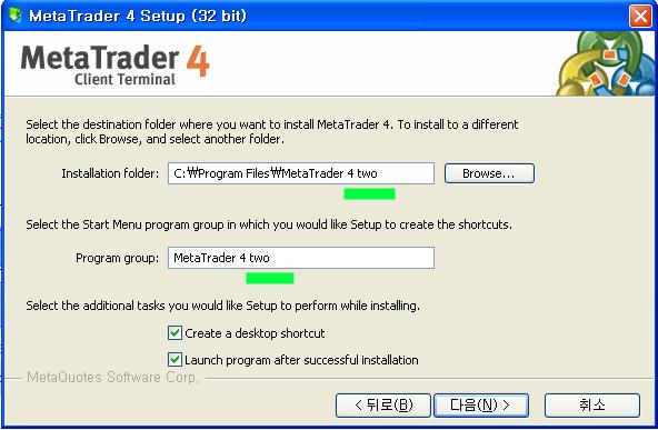 메타트레이더 - 하나의 컴퓨터에서 메타트레이더 2개 실행하는(띄우는) 방법