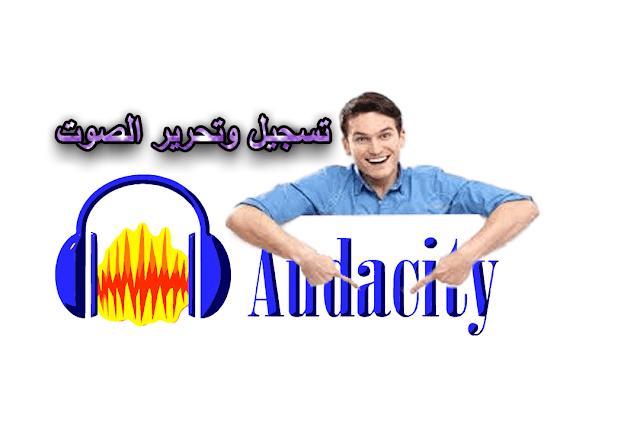 شرح الاودستى Audacity عملاق الهندسة الصوتية