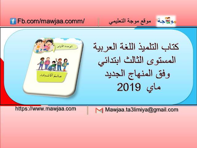 كتاب التلميذ اللغة العربية المستوى الثالث ابتدائي وفق المنهاج الجديد ماي  2019