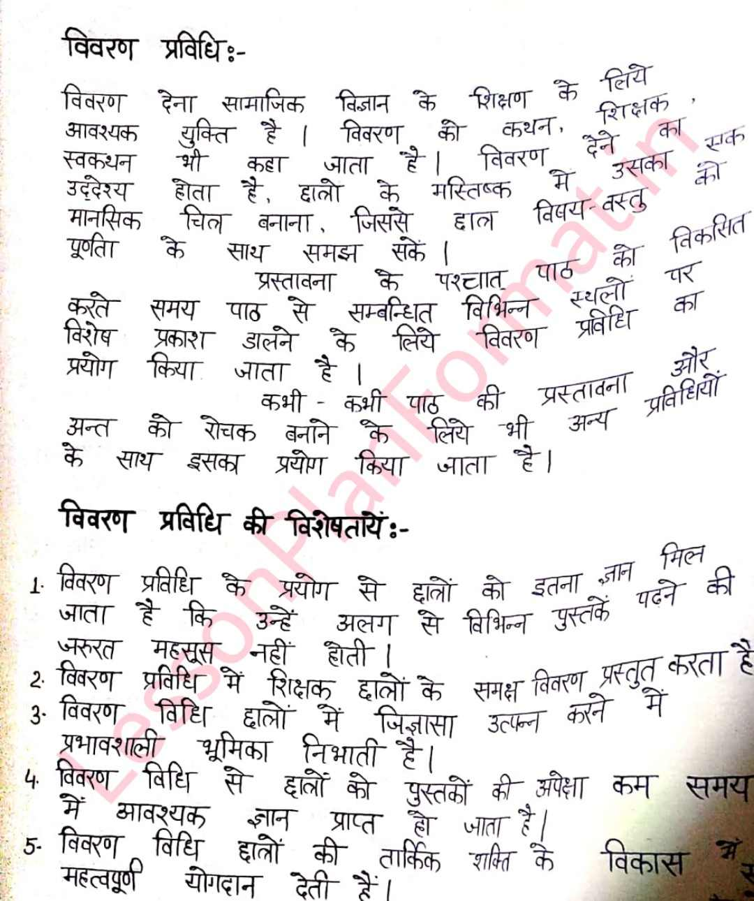 Upcharatmak Shikshan in Hindi