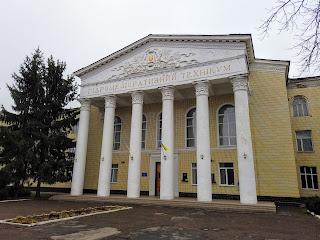 Прилуки. Ул. Киевская, 178. Агротехнический колледж