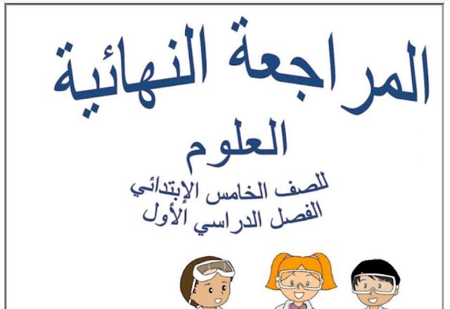 أفضل مراجعة نهائية علوم سؤال وجواب للصف الخامس الابتدائى ترم أول 2019 مستر ابراهيم محمد