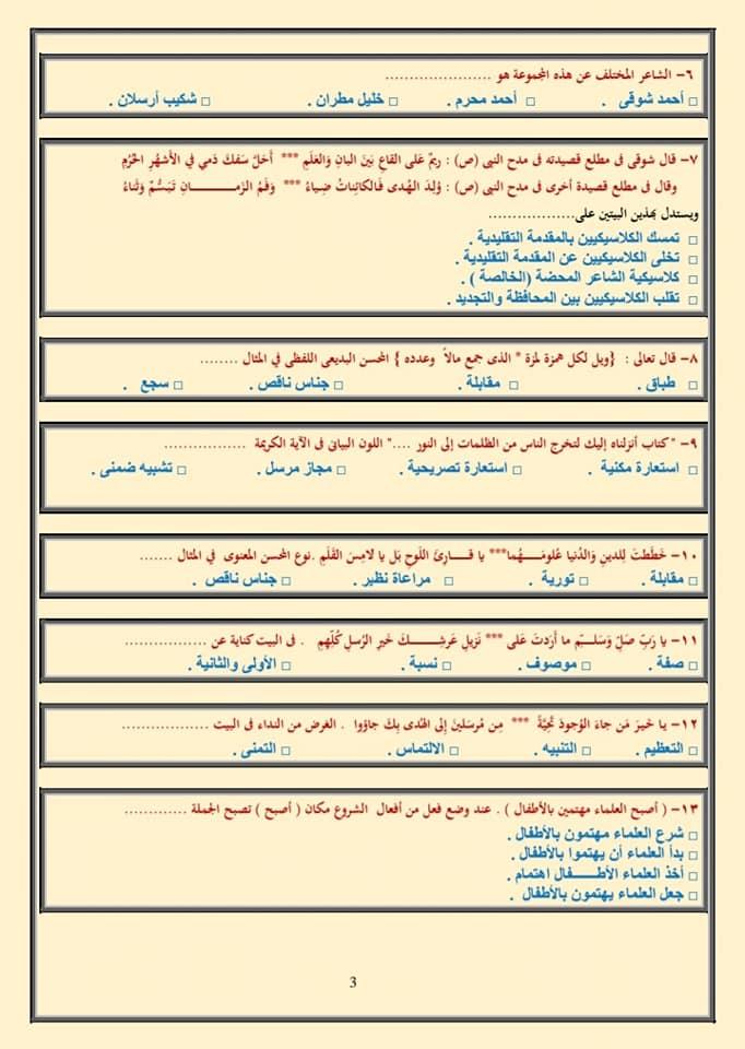 امتحان لغة عربية للصف الثالث الثانوى 2021 نظام جديد أ/ محمد فياض 2