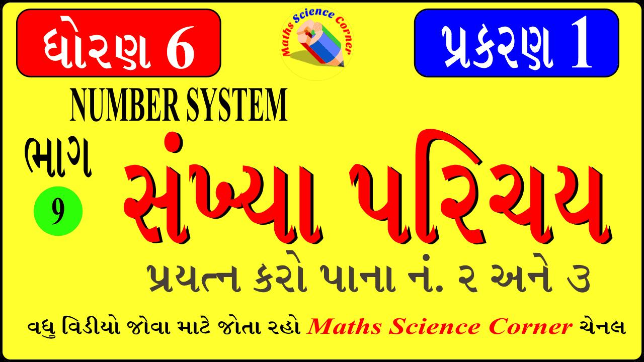 Maths Std 6 Ch 1 Prayatn Karo Video 1