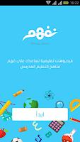 تطبيق نفهم Nafham للأندرويد 2019 - Screenshot (1)
