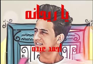 كلمات اغنية يا ريحانة كلها منك غيرانة احمد عبده