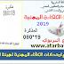 مذكرة تنظيم امتحانات الكفاء المهنية لهيئة التدريس - شتنبر 2019