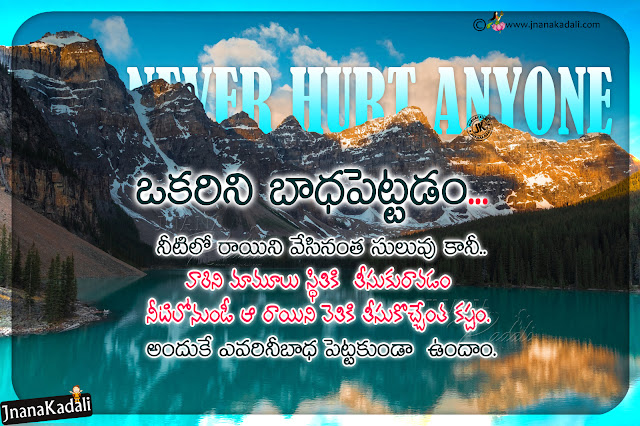 best quotes on life, nice life changing quotes in telugu, famous telugu relationship quotes