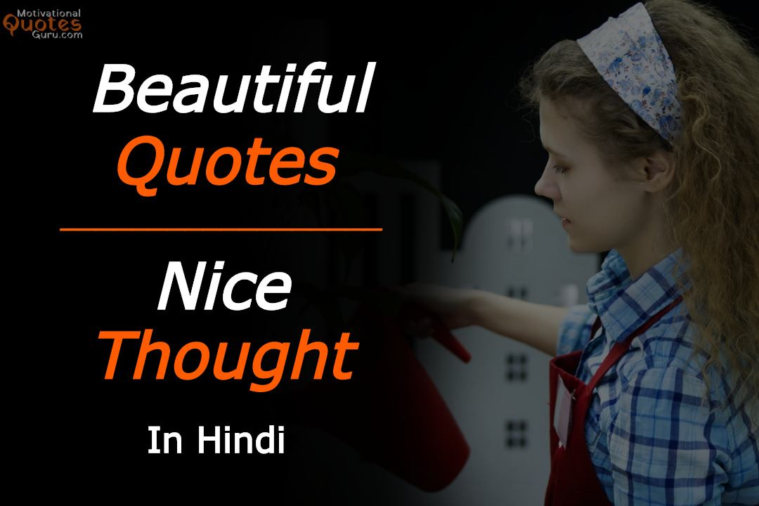 Beautiful Quotes In Hindi | Nice Thought In Hindi with image