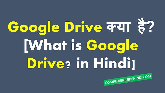 Google ड्राइव क्या है? [What is Google Drive? in Hindi]