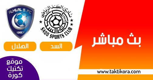 مباراة الهلال والسد مباشر 1-10-2019 ابطال اسيا