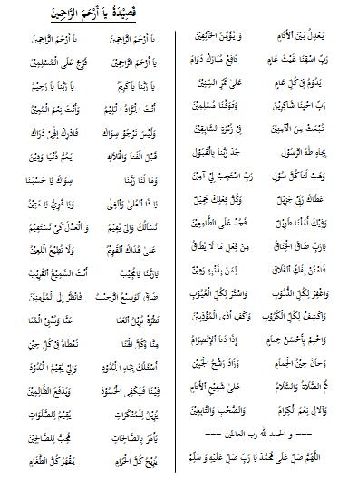 Lirik Teks Arab Dan Terjemah Qashidah Yaa Arhamarrahimin