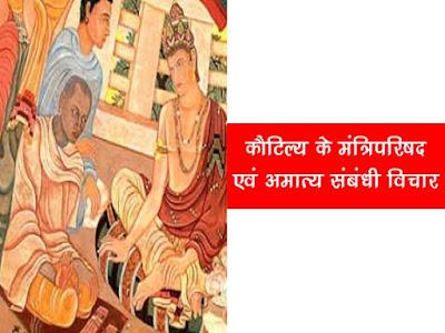 कौटिल्य के मंत्री परिषद अथवा अमात्य संबंधी विचार   Kautilya's Council of Ministers or Amatya related views